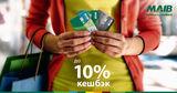 MAIB: Расплачивайся картами из коллекции Gama и получай до 10% кешбэк Ⓟ