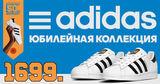 Adidas: Экоинновационная юбилейная коллекция - премьера в Молдове Ⓟ