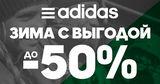 Adidas: зима с выгодой до -50% ®