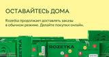 Rozetka.md: пополни запасы средств личной гигиены, когда #СидишьДома ®