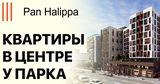 Pan Halippa: Квартиры в центре, рядом с парком по доступным ценам Ⓟ