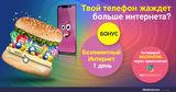 MyMoldtelecom: Загрузи приложение и активируй щедрые бонусы Ⓟ