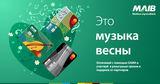 Moldova Agroindbank: Это музыка весны Ⓟ