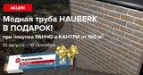 Технониколь: Фасадная плитка в подарок при покупке гонта на кровлю ®
