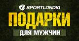 Sportlandia: Cпортивные и технологичные подарки на 23 февраля ®