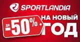 Sportlandia: новогодняя распродажа до -50% ®