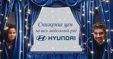 Снижение цен на весь модельный ряд Hyundai ®
