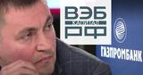 Платон: Молдова может взыскать с двух российских банков почти $2 млрд
