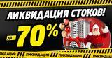 Bomba: Ликвидация стоков — cкидки до - 70% Ⓟ