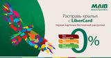LiberCard – первая в Молдове карта бесплатной рассрочки ®