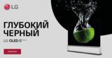LG: Насыщенный черный цвет исключительно в телевизорах LG OLED Ⓟ