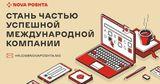 Nova Poshta: Крупная международная компания ищет сотрудников Ⓟ