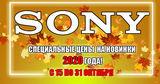 SonyCenter: Новинки 2020 года по специальным ценам весь октябрь   Ⓟ