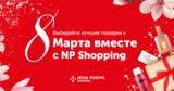 NP Shopping: Выбирайте лучшие подарки к 8 Марта ®