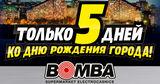Bomba: Только 5 дней - суперцены ко Дню города ®