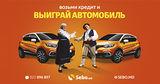 Sebo: Возьмите кредит и выиграйте автомобиль ®