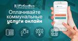 Fincombank: Оплачивайте коммунальные услуги онлайн ®