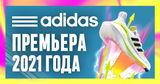 Adidas: Мировая премьера 2021 года уже в продаже Ⓟ