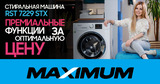 Maximum: Стиральная машина Hotpoint Natis за оптимальную цену Ⓟ