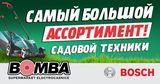Bomba: Пора на дачу - самый большой ассортимент садовой техники Bosch Ⓟ