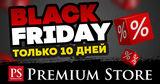 Black Friday Premium Store: Техника премиум-класса по низким ценам ®