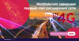 Moldtelecom завершил первый этап расширения сети 4G LTE Ⓟ