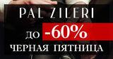 Pal Zileri: Только 5 дней – скидки до 60% Ⓟ