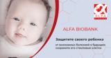 Alfa Biobank: Банк стволовых клеток пуповинной крови, первый в Молдове ®