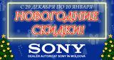 SonyCenter: Праздничные скидки продолжаются ®