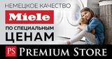 Premium Store: Немецкое качество Miele – по специальным ценам ®
