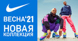 Nike: Новая весенняя коллекция 2021 года Ⓟ
