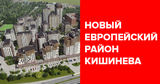 Kirsan: Новый европейский район Metropolis ®