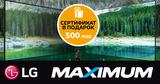 Maximum: Месяц подарков от компании LG Ⓟ