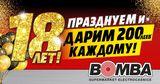 Bomba: Празднуем 18 лет и дарим 200 леев каждому ®