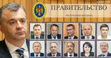 В парламенте утвердили новый состав правительства Молдовы