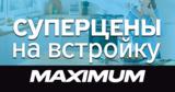 Maximum: Лучший выбор встраиваемой техники по выгодным ценам! ®