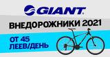 Giant: Внедорожные велосипеды грязи не боятся Ⓟ