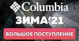 Sportlandia: Огромное поступление зимней коллекции Columbia Ⓟ