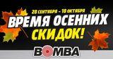 Bomba: Время осенних скидок Ⓟ