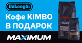 Maximum дарит кофе при покупке кофе-машин DeLonghi ®