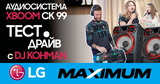 Maximum: Гига аудиосистема XBoom LG - концертный звук у вас дома Ⓟ