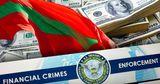 США выявили подозрительные операции приднестровских банков