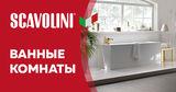 Scavolini: Ванные комнаты-  инновации и оригинальность Ⓟ