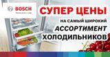 Bosch: Суперцены на самый широкий ассортимент холодильников Bosch ®