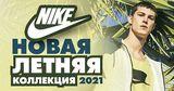 Nike: Премьера летней коллекции 2021 года  Ⓟ