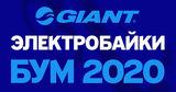 Giant: электровелосипеды изменят твою жизнь ®