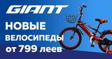 Giant: Новые велосипеды и электросамокаты по лучшим ценам в Молдове Ⓟ