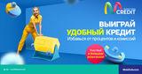 Розыгрыш от Moldtelecom: Кредит без комиссий через сервис Mcredit Ⓟ