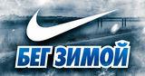 Nike: Посвящается супер-людям, которые бегают зимой Ⓟ