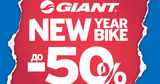 Giant: Велосипед - лучший подарок на Новый Год ®
